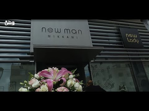 شركة مكاوي للألبسة تفتتح فرعها الجديد في حي المصايف برام الله