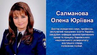 Інтерв'ю Олени Салманової з нагоди 25-річчя створення університету