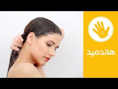 طريقة طبيعية لغسل الشعر بدون شامبو | اغسلي شعرك بدون شامبو | هاندميد