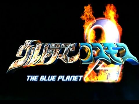 Ultraman Cosmos 2 : The Blue Planet