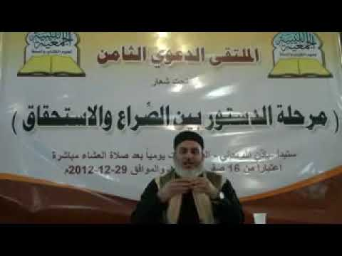 مرحلة الدستور بين الصراع والاستحقاق / د. نادر العمراني ( رحمه الله تعالى )