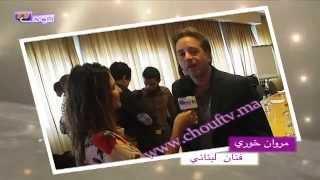 مشاهير على شوف تيڤي: اليوم مع مروان خوري | معانا فنان