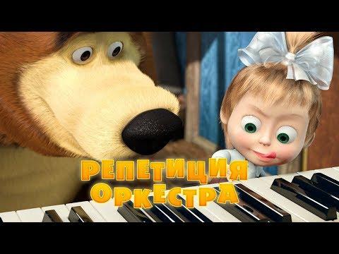 Маша и Медведь : Репетиция оркестра (19 серия)