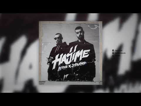 Miyagi & Эндшпиль - Фея (Official Audio)