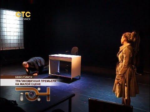 Трагикомичная премьера на малой сцене