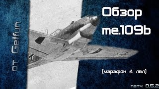 Обзор  Messerschmitt Bf.109 (World of WarPlanes) (vod)