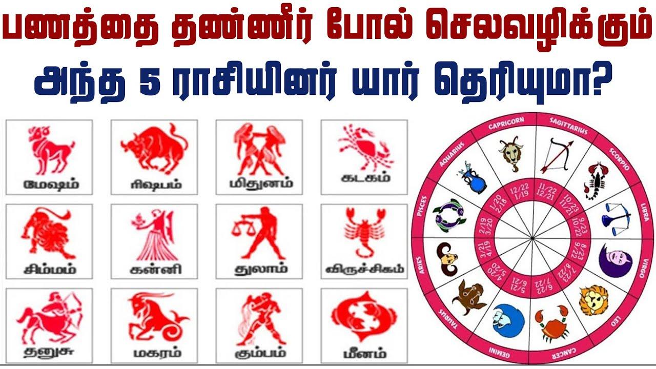 பணத்தை தண்ணீர் போல் செலவழிக்கும் அந்த 5 ராசியினர் யார் தெரியுமா?   Tamil Jothidam   Tamil Astrology