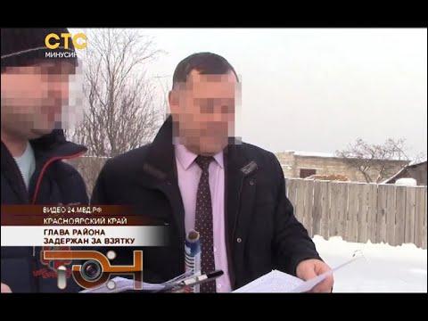 Глава района задержан за взятку
