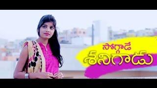 Soggade Sanigadu Telugu Short Film 2016