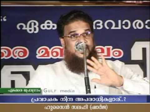 Pravachaka-nindha ... part-01 Hussain salafi speech 2011 muslim kerala