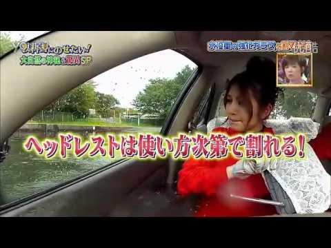 開車掉入池塘中不要緊 美女教你怎麼用車枕撬開玻璃