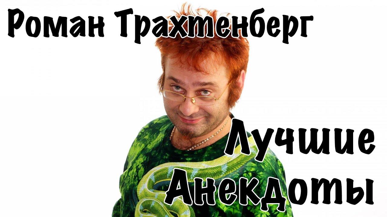 Анекдоты Про Слушать Онлайн Бесплатно
