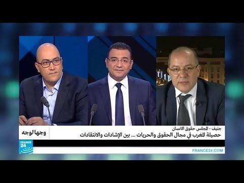 حصيلة المغرب في مجال الحقوق والحريات