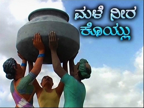 Rainwater Harvest (Kannada)