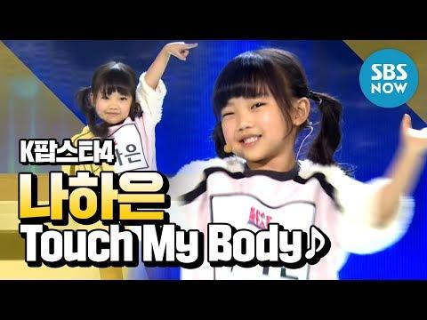 SBS [K팝스타4] - 랭킹오디션, 나하은 'Touch My Body'