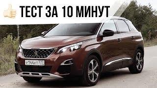 Тест-драйв Peugeot 3008 (10-минутная версия). АвтоВести выпуск Online. Видео Авто Вести Россия 24.