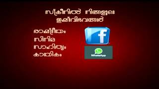 Chithram Vichithram Promo: New Satirical Programme On