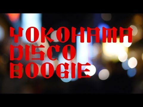 "やけのはら ""YOKOHAMA DISCO BOOGIE"" (Official Music Video)"