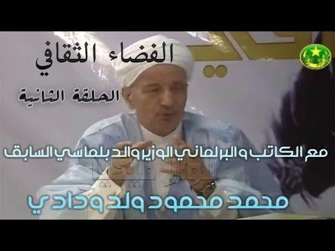 الفضاء الثقافي 2 مع محمد محمود ولد ودادي
