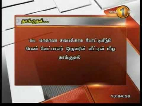 Shakthi lunch time news 1st tamil - 20.09.2013