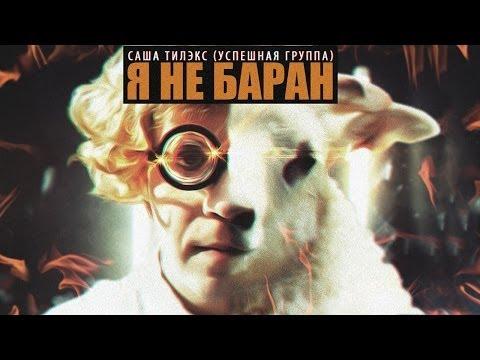 САША ТИЛЭКС (УСПЕШНАЯ ГРУППА) - Я НЕ БАРАН (V-Sine Beatz)
