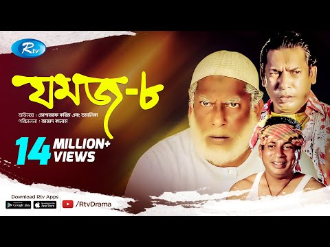 Jomoj 8 | যমজ ৮ | Mosharraf Korim | Tomalika | Eid Special Drama 2017 | Rtv