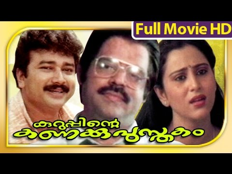 Malayalam Full Movie - Kuruppinte Kanakkupusthakam [HD]