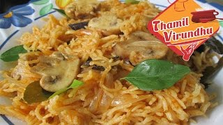 mushroom biryani in Tamil – variety rice recipe – basmathi rice recipe ,