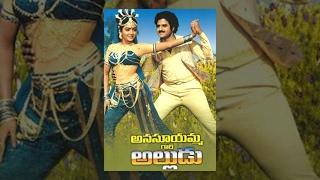 Anasuyamma Gari Alludu Telugu Full Length Movie    BalaKrishna, Bhanupriya, Sharada