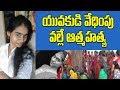 వేధింపులకు మరో విద్యార్థిని బలి | One More Girl Lost Life Due To Assault | Warangal | Bharat Today