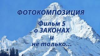 Фотокомпозиция - фильм 5