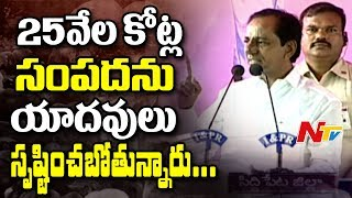 CM KCR Full Speech | Launches Sheep Distribution Scheme