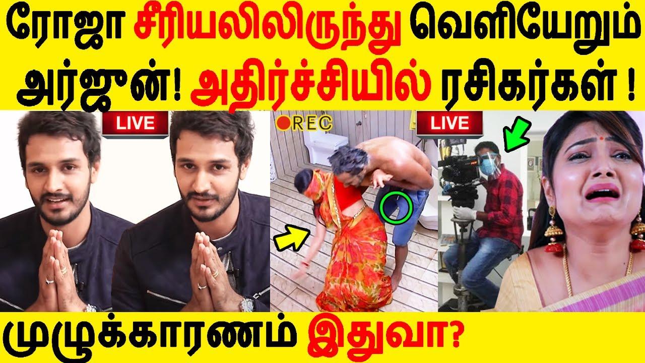 ரோஜா சீரியலிலிருந்து வெளியேறும் அர்ஜுன்! | Roja | Arjun |Sibbu Suryan|