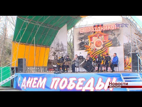 9 мая в Искитиме выступил духовой оркестр Новосибирского военного института