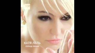 Катя Лель - Хотела любить