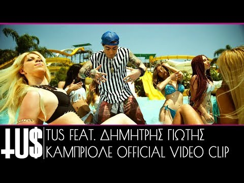 Tus Ft. Dimitris Giotis - Cabriole | Καμπριολέ (Souliotis & Lainas Remix)