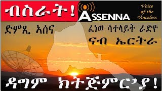 <VOICE OF ASSENNA: relaunches daily satellite radio broadcasting to Eritrea- ፈነወ ሳትላይት ኣሰና ናብ ኤርትራ