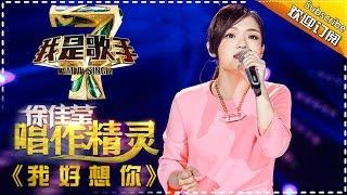 徐佳瑩 - 我好想你 (我是歌手) YouTube 影片
