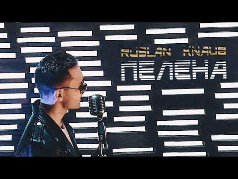 Ruslan Knaub - Пелена