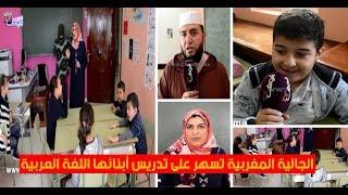 في قلب مدارس جبل طارق..الجالية المغربية تسهر على تدريس أبنائها اللغة العربية |