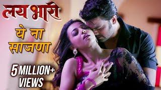 Ye Na Sajana (लई भारी) Full Video Marathi