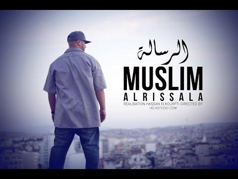 جديد مسلم : الرسالة