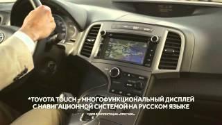 Рекламный ролик Toyota Venza