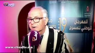 بالفيديو:تكريم المخرج المسرحي عبد الكريم برشيد خلال فعاليات المهرجان الوطني للمسرح بتطوان  