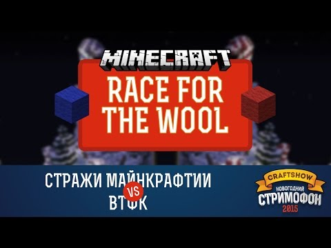 Minecraft - Race for Wool #1 (Стражи Майнкрафтии против ВТФК)