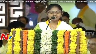 Inter Student Hema Malini Excellent Speech @ TDP Mahanadu ..