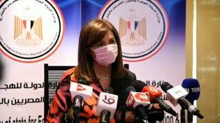 كلمة وزيرة الهجرة عن انتخابات المصريين