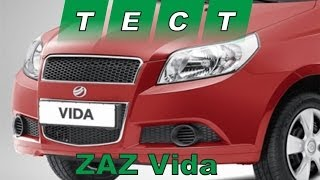 Тест драйв Zaz Vida [канал турбо]