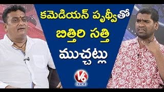 Bithiri Sathi Funny Chit Chat With Comedian Pruthviraj Balireddy | Weekend Teenmaar Special