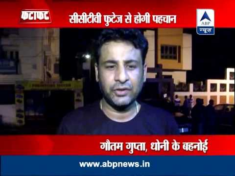Dhoni's Ranchi house attacked for the 5th time